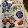 更年期のダイエットにどう?人気サプリ酵素×酵母を飲んでみた。