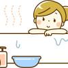冷え性対策・朝風呂の効果で1日元気に過ごせたよ!